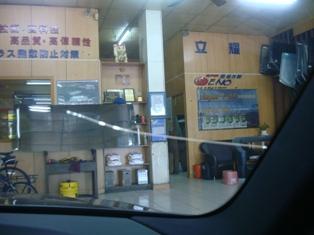 擋風玻璃修補施工